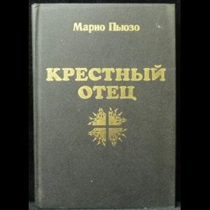 Пьюзо Марио - Крестный отец