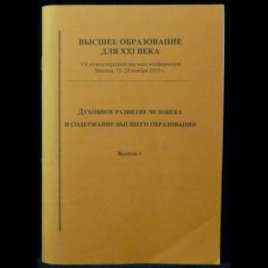 Гуревич П.С. - Духовное развитие человека и содержание высшего образования. Выпуск 1