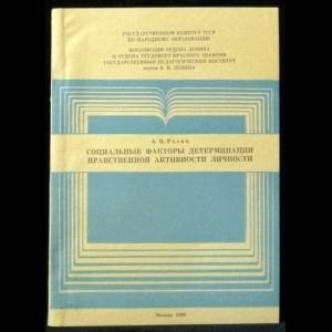 Разин А.В. - Социальные факторы детерминации нравственной активности личности