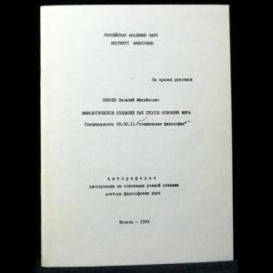 Пивоев В.М. - Мифологическое сознание как способ освоения мира. Автореферат