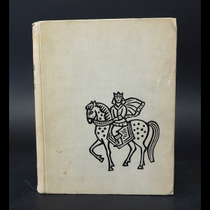 Авторский коллектив - Королева Лебедь. Литовские народные сказки