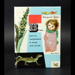 Незвал Витезслав - Вещи, цветы, зверюшки и люди для детей