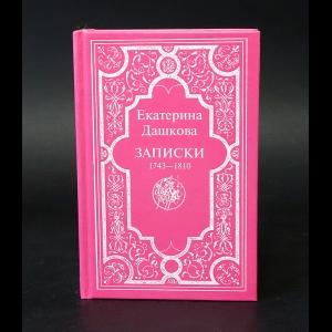 Дашкова Екатерина  - Екатерина Дашкова Записки 1743-1810