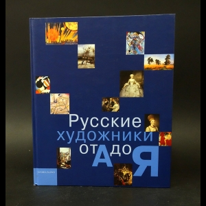 Авторский коллектив - Русские художники от А до Я