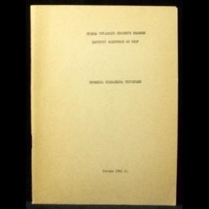 Авторский коллектив - Проблемы социальной регуляции