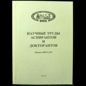 Авторский коллектив - Научные труды аспирантов и докторантов. Выпуск 2005*8 (45)