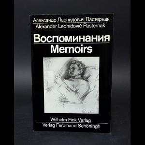 Пастернак Александр Леонидович  - Александр Леонидович Пастернак. Воспоминания
