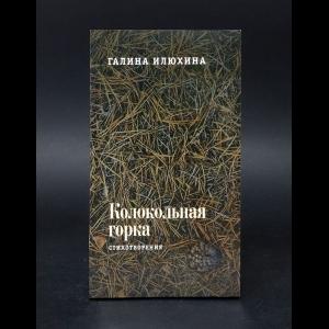 Илюхина Галина - Колокольная горка (с автографом)