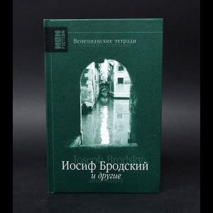 Авторский коллектив - Венецианские тетради. Иосиф Бродский и другие
