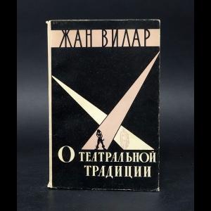 Вилар Жан - О театральной традиции