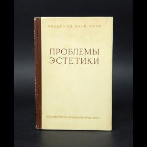 Авторский коллектив - Проблемы эстетики