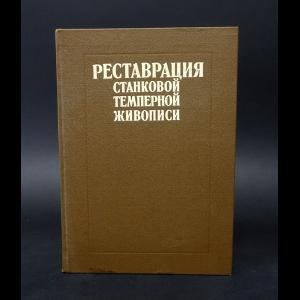 Авторский коллектив - Реставрация станковой темперной живописи