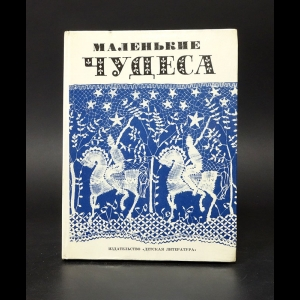 Авторский коллектив - Маленькие чудеса. Сборник очерков о русском народном искусстве