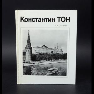 Славина Т.А. - Константин Тон