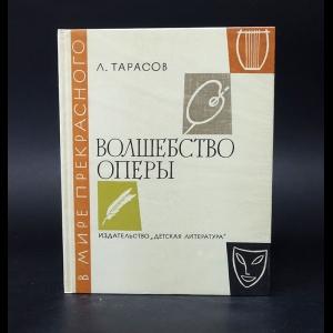 Тарасов Л.В. - Волшебство оперы