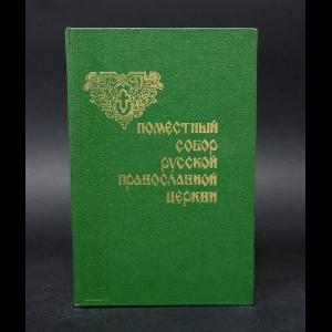 Авторский коллектив - Поместный собор русской православной церкви