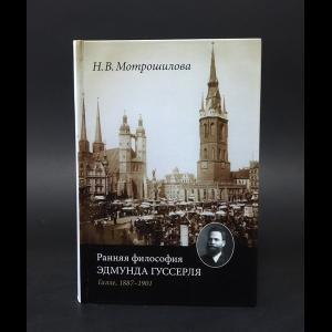 Мотрошилова Н.В. - Ранняя философия Эдмунда Гуссерля (Галле, 1887–1901)