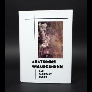 Синеокая Ю.В. - Анатомия философии. Как работает текст