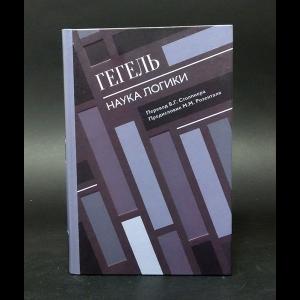 Гегель Г.В.Ф. - Наука логики