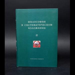 Авторский коллектив - Философия в систематическом изложении (сборник)