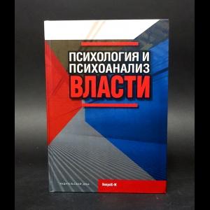Авторский коллектив - Психология и психоанализ власти