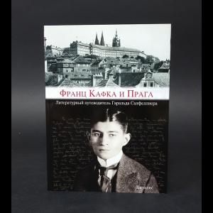 Салфеллнер Гаралд - Франц Кафка и Прага