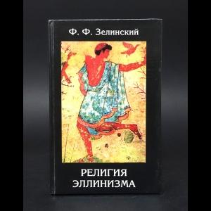 Зелинский Ф.Ф. - Религия Эллинизма