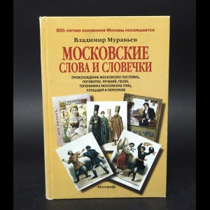Муравьев В.Б. - Московские слова и словечки