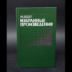Вебер Макс - М. Вебер Избранные произведения