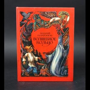 Платонов Андрей - Волшебное кольцо