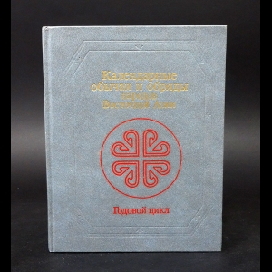 Авторский коллектив - Календарные обычаи и обряды народов Восточной Азии. Годовой цикл