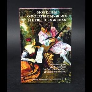 Авторский коллектив - Новеллы о рогатых мужьях и неверных женах
