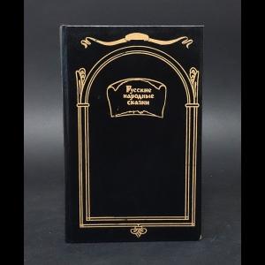 Авторский коллектив - Русские народные сказки из сборника А.Н. Афанасьева