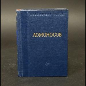 Ломоносов М.В. - М.В. Ломоносов Стихотворения