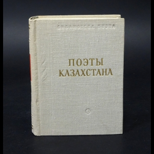 Авторский коллектив - Поэты Казахстана
