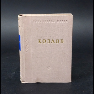 Козлов Иван - И.И. Козлов Стихотворения