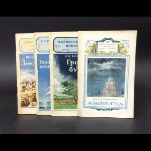 Авторский коллектив - Научно-популярная библиотека солдата и матроса (комплект из 4 книг)