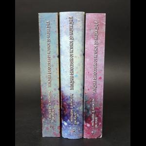 Мальцева Светлана, Антисери Дарио, Реале Джованни - Западная философия от истоков до наших дней (комплект из 3 книг)