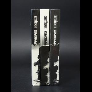 Ницше Фридрих -  Фридрих Ницше. Избранные произведения в 3 книгах (комплект из 3 книг)