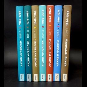 Авторский коллектив - Архив Мурзилки (комплект из 7 книг)