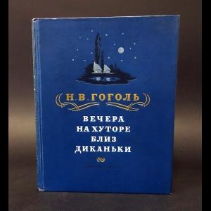 Гоголь Н.В. - Вечера на Хуторе близ Диканьки