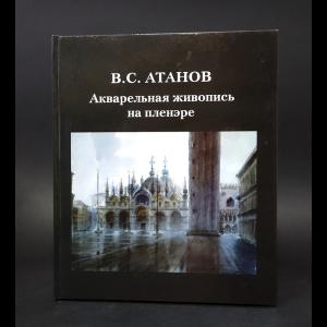 Атанов В.С. - Акварельная живопись на пленэре (с автографом)