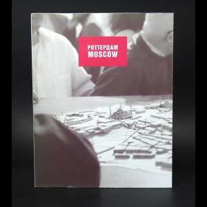 Авторский коллектив - Роттердам Moscow