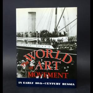 Авторский коллектив - The world of art movement in early 20th-century Russia