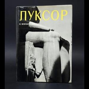 Михаловский К. - Луксор