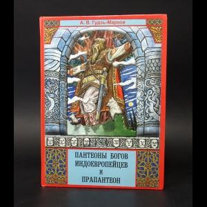 Гудзь-Марков А.В. - Пантеоны богов индоевропейцев и Прапанетон