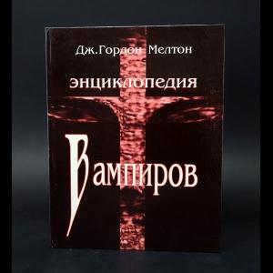 Мэлтон Дж. Гордон - Энциклопедия вампиров