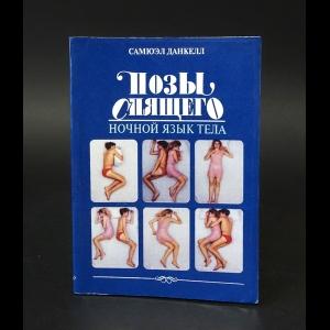 Данкелл Самюэл - Позы спящего. Ночной язык тела