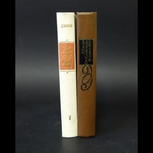 Благой Д.Д. - От Кантемира до наших дней (комплект из 2 книг)