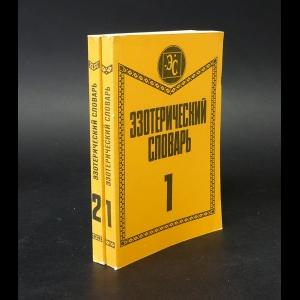 Авторский коллектив - Краткий настольный эзотерический словарь (комплект из 2 книг)